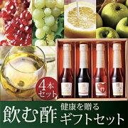 【飲む酢】デザートビネガー150ml×4本セット