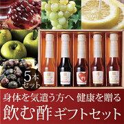 【飲む酢】デザートビネガー150ml×5本セット