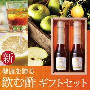 【飲む酢】デザートビネガー150ml×2本セット