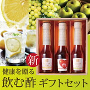 【飲む酢】デザートビネガー150ml×3本セット
