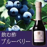 【飲む酢】ブルーベリー250mlデザートビネガーOSUYAGINZAお酢屋銀座酢ムリエ