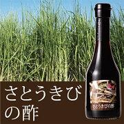 さとうきびの酢250mlOSUYAGINZAお酢屋銀座酢ムリエ料理用酢食品添加物(着色・香料・甘味料)不使用