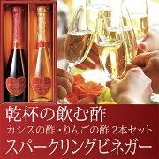 【飲む酢】スパークリングビネガーカシス・りんご2本セット