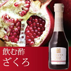 【飲む酢】ざくろ 250ml デザートビネガー OSUYA GINZA お酢屋 銀座 飲むお酢…