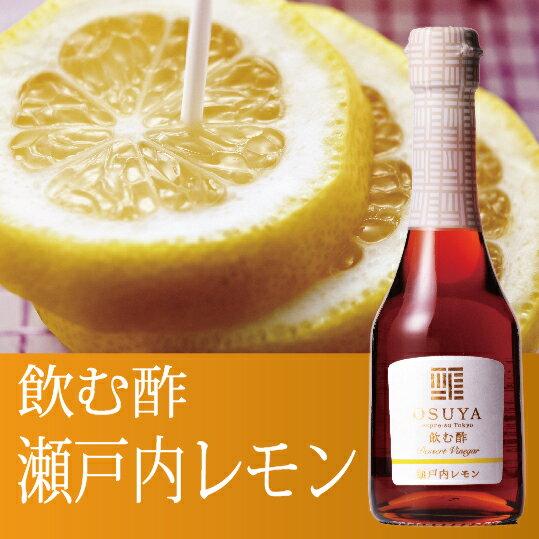 【飲む酢】瀬戸内レモンの酢 250ml デザートビネガー OSUYA GINZA お酢屋 銀座  果実酢 レモン酢  食品添加物(着色・香料・甘味料)不使用