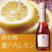 【飲む酢】デザートビネガー瀬戸内レモン