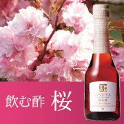 【飲む酢】デザートビネガー桜