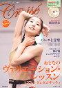 バレエ用品のドゥッシュドゥッスゥで買える「バレエ雑誌 クロワゼVOL.76」の画像です。価格は998円になります。