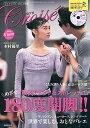 バレエ用品のドゥッシュドゥッスゥで買える「バレエ雑誌 クロワゼVOL.77」の画像です。価格は1,080円になります。