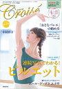 バレエ用品のドゥッシュドゥッスゥで買える「バレエ雑誌 クロワゼVOL.78」の画像です。価格は1,080円になります。