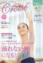 バレエ用品のドゥッシュドゥッスゥで買える「バレエ雑誌 クロワゼVOL.81」の画像です。価格は1,080円になります。