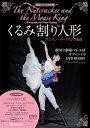 バレエ 書籍 DVD 最新バレエ名作選 新国立劇場バレエ団オフィシャルDVD&BOOKS「くるみ割り人形」あらすじにはルビつきで、小さなお子様にも!ウエイン・イーグリング振付