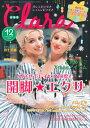 バレエ用品のドゥッシュドゥッスゥで買える「バレエ 雑誌 クララ 2020年12月号 井上芳雄 Xmas」の画像です。価格は790円になります。
