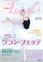 バレエ用品のドゥッシュドゥッスゥで買える「バレエ 雑誌 クララ 2021年1月号 グランフェッテ 宝塚」の画像です。価格は790円になります。