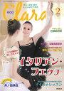 バレエ用品のドゥッシュドゥッスゥで買える「バレエ 雑誌 クララ 2021年2月号 井ノ原快彦 小林美奈 松尾龍 カンパニー」の画像です。価格は790円になります。