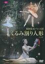 バレエ DVD 牧阿佐美バレヱ団「くるみ割り人形」 鑑賞