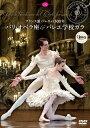 バレエ DVD フランス派バレエの300年 パリ・オペラ座&バレエ学校ガラ 鑑賞