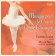 稲葉智子 Musique pour le Cours de Danse Classique 4(CD)【バレエ用CD/バレエレッスンCD】
