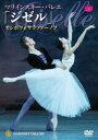 バレエ DVD マリインスキー・バレエ「ジゼル」オシポワ&サラファーノフ 鑑賞