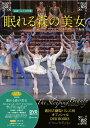 バレエ 書籍 DVD 最新バレエ名作選 新国立劇場バレエ団オフィシャルDVD&BOOKS「眠れる森の美女」ウエイン・イーグリング振付