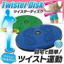 バレエ Twister disk ツイスターディスク ツイスト運動 ウエスト 下腹 お腹 腹筋 ヒッ...