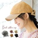 キャップ レディース 帽子 リボン 麦わら帽子 かわいい 黒 春 夏 ペーパー 細編み おしゃれ 14 14+ ベージュ 大人 リボンキャップ カジュアル 春夏 ガーリー サイズ調整 可愛い アウトドア ピクニック 14プラス イチヨンプラス 14+ icap0276・・・