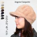 帽子/アンゴラキャスケット/レディースタイプの帽子です。帽子/アンゴラキャスケット/冬といえ...