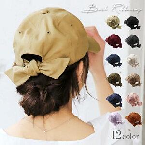 帽子 レディース キャップ 春 無地 リボン 大きいサイズ メール便送料無料 大きめ おしゃれ キッズ ブランド 黒 レディース帽子 アウトドア リボンキャップ キャップ帽子 かわいい 日除け 14+ イチヨンプラス icap0112 メール便