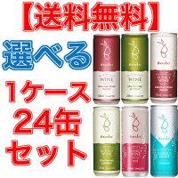 【送料無料】バロークス缶ワイン選べる24缶セット