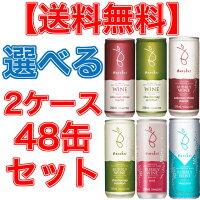 【送料無料】バロークス缶ワイン選べる48缶セット(48本−2ケース)