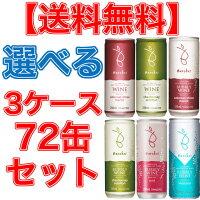 【送料無料】バロークス缶ワイン選べる72缶セット(72本−3ケース)