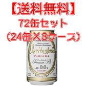 【送料無料】 ヴェリタスブロイ ピュア・アンド・フリー ピュア&フリー ビールテイスト 72缶セット(72本-3ケース) 330ml