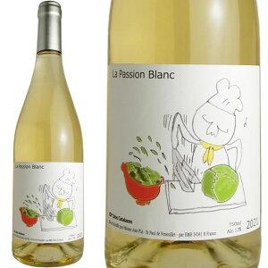 黄金比率のセパージュが生み出す、すっきり辛口の幸せワイン!ラ・パッション・ブラン [2012]