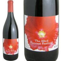 第33回収穫祭記念赤ワインココ・ファーム・ワイナリー