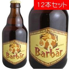 バルバール ルーフェブル (ベルギービール)
