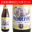 【送料無料】フローレフ・トリプル ルーフェブル (ベルギービール 24本セット)【納期:3日〜約2週間後に発送】