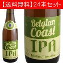 【送料無料】ベルジャン・コースト IPA サン・フーヤン 330ml(ベルギービール 24本セット)【納期:3日〜約2週間後に発送】