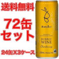 【送料無料】バロークススパークリング缶ワインプレミアム・バブリー・シャルドネ72缶セット(72本−3ケース)