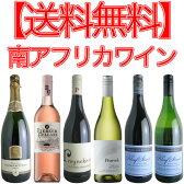 【送料無料】南アフリカワイン 大満足!豪華6本セット!