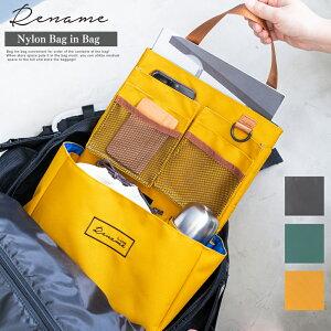 Rename リネーム リュックインバッグ バッグインバッグ 縦型 大きめ リュック 自立 軽い a4 整理 バッグインバック 軽量 大容量 おしゃれ 可愛い インナーバッグ 収納 贈り物 ナイロン 収納バッグ レディース メンズ キッズ ブランド
