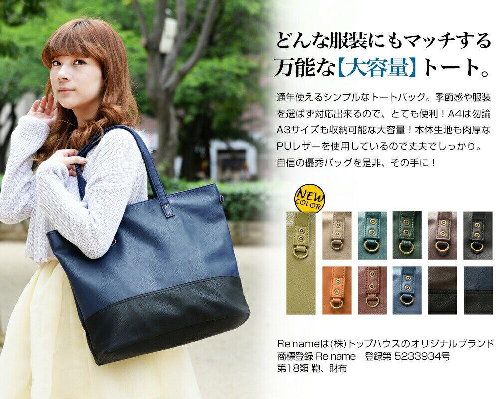 トートバッグ|通勤|通学|フェイクレザー|ブランド|人気|旅行|鞄|かばん|バック|合皮|A4|B4|高校生|大学生|メンズ|レディース