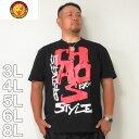 (本州四国九州送料無料)大きいサイズ メンズ 新日本プロレス- CHAOS「Strongest Style」 半袖 Tシャツ(メーカー取寄)3L 4L 5L 6L 8L 新日本プロレス