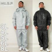 Mc.S.P-透湿防水レインスーツ(メーカー取寄)