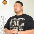 (本州四国九州送料無料)大きいサイズ メンズ 新日本プロレス-BULLET CLUB ERA半袖Tシャツ(メーカー取寄)3L/4L/5L/6L/8L/ジェイ・ホワイト