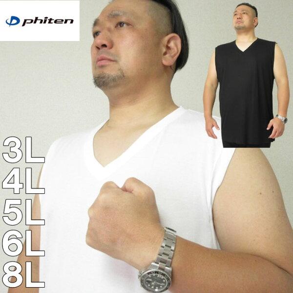 大きいサイズメンズ定番Phiten-Vネックスリーブレス(メーカー取寄)ファイテンアクアチタン3L4L5L6Lシャツノースリーブ