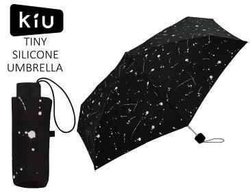 【送料無料】KiU TINY SILICONE UMBRELLA キウ タイニーシリコンアンブレラ (スプラッシュ) 折りたたみ傘 ユニセックス 男女兼用 晴雨兼用 雨傘 フェス プレゼント ギフト (K33-135 wa230083)