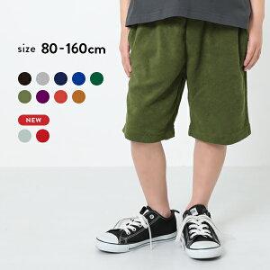 【11%OFF】パイル地ハーフパンツ 子供服 キッズ ベビー服 男の子 女の子 ハーフ・ショートパンツ ズボン パンツ ボトムス