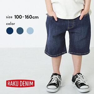 楽デニム デニムハーフパンツ 子供服 キッズ 男の子 女の子 ハーフ・ショートパンツ ズボン パンツ ボトムス
