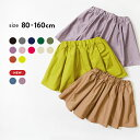 【セール】LaLa Dress (ララドレス) インナーパンツ付きオパールスカート イエロー 110cm 120cm 【送料無料】 スカート 子供服