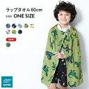【OP/オーピー】キッズ ラップタオル 560916 子供用 80cm 560-916 巻タオル お着替えタオル